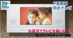 【送料無料】ワーテックス 浴室テレビ 地デジ対応 7インチ XL-718  風呂テレビ/防水/テレビ/浴室/風呂/据付/固定