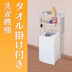 【送料無料】隙間収納家具 『タオル掛け付き 洗濯機棚 』(A729)