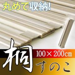 【送料無料】布団の湿っぽさを防ぐ ロール式で収納に便利 桐材100%使用 桐すのこマット [シングル] 切って使えば押入れ収納にも (A758)