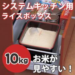 【送料無料】【システムキッチン 米びつ おしゃれ】 黒色だからお米が見やすい システムキッチン用 ライスボックス 10kg(B020)
