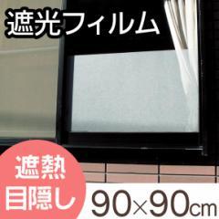 【送料無料】遮光&遮熱メッシュ 90×90cm 遮光フィルム UVカットフィルム ウインドウフィルム 紫外線カット(B041)