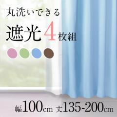 【送料無料】ウォッシャブル 厚地・断熱・遮熱・遮光カーテン 2枚 と レースカーテン2枚 4点セット幅100×丈135〜200cm(B059)