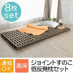 【送料無料】【すのこ 押入れ すのこマット ジョイント式 すのこベッド 低反発枕】 すのこパレット8枚 + 低反発枕セット (B150-SET)