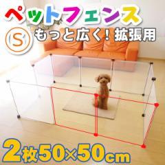 【送料無料】【Sサイズ 2枚セット ペットフェンス 50cm ペット ゲート 猫 ペッ】 ペットフェンス S 2枚セット U-Q029 (B430)