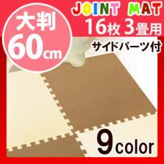【送料無料】【ジョイントマット 大判 60cm 3畳 断熱 プレイマット】 大判60cmジョイントマット16枚 サイドパーツ付き 3畳 (B563-16)