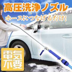 【送料無料】【高圧洗浄機 高圧洗浄ノズル ウォータージェット 洗車 雨どい 掃除】 ウォータージェット フレキシブル FIN-586L (B585)