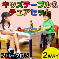 【送料無料】【キッズ テーブル チェアー 子供 椅子 机 子供部屋 インテリア ブロック 知育玩具】キッズテーブル&チェアセット(B667)