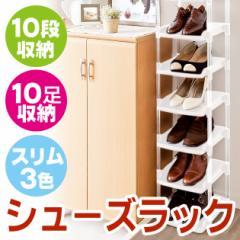 【送料無料】【シューズラック おしゃれ 省 スペース 靴 収納 スリッパラック 日本製 】たっぷり収納シューズラック10段 (3色)(B752)