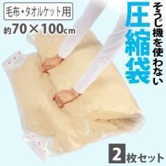 【送料無料】【圧縮袋 ふとん圧縮袋 収納袋 圧縮 掃除機がいらない 袋】毛布・タオルケット用2枚 セット ダニフリーマット付(B772-2-SET)