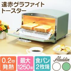 ◎【送料無料】【トースター アラジン オーブン 2枚 おしゃれ コンパクト オーブントースター】アラジン グラファイト トースター(B806)