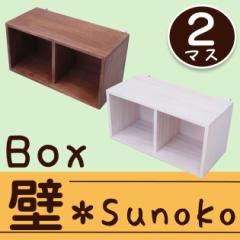 【送料別】【ウォールラック 壁掛け 取付 簡単 組み合わせ 自由 ラック オシャレ】すのこに付けられる家具 箱2マス KB-2(B856)