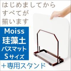 【送料無料】【Moiss モイス 国産 日本製 珪藻土 バスマット スタンド セット】Moiss バスマットS&スタンドセット(B860-E-SET)