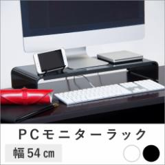 PCラック 54cm |  モニター台 パソコン台 パソコンラック ディスプレイスタンド 液晶モニタースタンド オフィス デスク (B985)