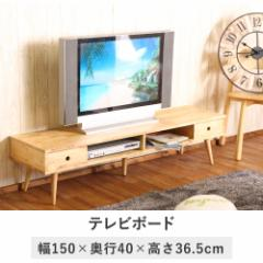【代金引換不可】 天然木 テレビボード   北欧風 テレビ台 ローボード 薄型 tvボード tv台 木製 ナチュラル カントリー (BF-037)