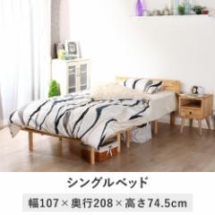 【代金引換不可】 天然木 シングルベッド   ベッド 北欧 ベット フレーム 木製 ナチュラル 独り暮らし ベッドフレーム (BF-038)