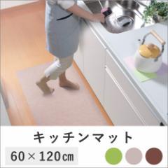 キッチンマット60×120cm tsk   撥水加工 ピタッと吸着 洗える マット カーペット ラグ ラグマット  カーペット 台所 おしゃれ (C003)