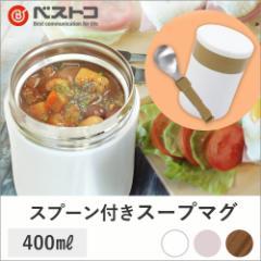 ホットスマイルスープマグ400ml | お弁当 保温 保冷 ランチボックス スープマグボトル ランチジャー オフィスランチ (C050)