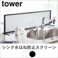 TOWER シンク水はね防止スクリーン |  衝立 目隠し ついたて キッチン 間仕切り 省スペース パネル 飛び散り防止 すりガラス風 (C055)