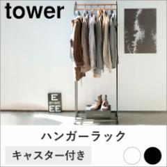 TOWER ハンガーラックキャスター付き | 北欧 ハンガーポール おしゃれ コートハンガー コートかけ 洋服掛け (C061)