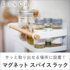 Tosca マグネットスパイスラック | スパイスラック キッチン雑貨 キッチン収納 キッチンツールスタンド 調味料ケース (C079)