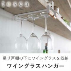 Tosca 戸棚下ワイングラスハンガー |  ワイングラス ハンガー ホルダー ラック グラスハンガー グラスホルダー キッチン収納 (C082)