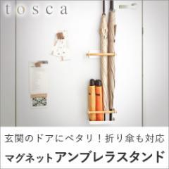 Tosca マグネットアンブレラスタンド | 傘立て おしゃれ 北欧 スリム 傘立 傘たて かさ立て カサ立てアンブレラスタンド (C093)