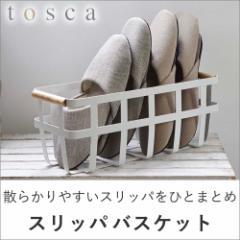 Tosca スリッパバスケット | トスカ スリッパラック スリッパ 収納 スリッパ立て ルームシューズ スリッパボックス スリッパ収納 (C095)