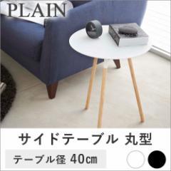 PLAIN サイドテーブル 丸型 | 家具 テーブル 幅30 木製 脚 円形 リビングテーブル コーヒーテーブル ナイトテーブル (C097)