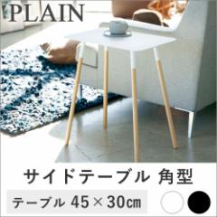 PLAIN サイドテーブル 角型 | 家具 テーブル 木製 脚 四角 リビングテーブル コーヒーテーブル ナイトテーブル (C098)