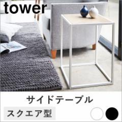Tower サイドテーブル スクエア | ナイトテーブル ベッドサイドテーブル コーヒーテーブル サブテーブル 木目 木製 北欧風 (C099)