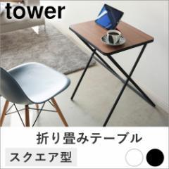 Tower 折りたたみテーブル | 折りたたみデスク サイドテーブル 補助テーブル ミニテーブル 木目 PCデスク 作業テーブル 簡易 机 (C100)