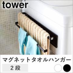 Tower 洗濯機横マグネットタオルハンガー2段 | タオルハンガー タオルホルダー タオル掛け 洗濯機 ホルダー (C102)