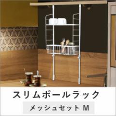 スリムポールラック メッシュセットM (バスケット1個 メッシュ棚1個) tsk | 突っ張りラック 突っ張り棚 キッチンラック 収納棚 (C104)