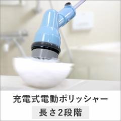 充電式電動ポリッシャー El-70242 | 掃除ブラシ 電動ブラシ コードレス バスクリーナー お風呂クリーナー 風呂ブラシ バスブラシ (C118)