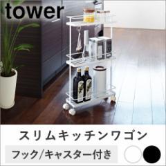 スリムキッチンワゴン タワー | キッチン 収納 スリム キッチンラック 隙間収納 すき間 キャスター 3段 おしゃれ 北欧 ラック (C121)