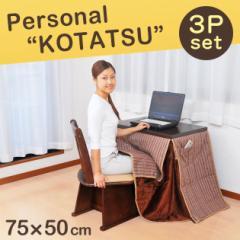 【送料無料】【代金引換不可】【こたつ 3点セット ハイタイプ 掛布団 座椅子 コタツ テーブル 机】パーソナルこたつ3点組(JT-022-SET)