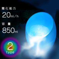 【送料無料】【アロマディフューザー 超音波 アロマミスト アロマ加湿器 おしゃれ アロマポット】 LED アクア アロマミスト (X642)
