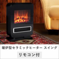 暖炉型セラミックヒーター スイング | だんろ 暖炉 暖炉型 ヒーター 暖炉型ファンヒーター セラミックファンヒーター  (X698)