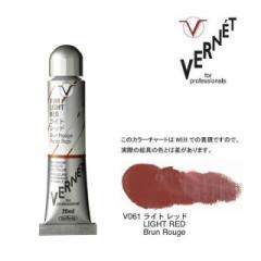 ホルベイン高品位油絵具ヴェルネ6号(20ml) V061 ライト レッド