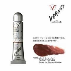 ホルベイン高品位油絵具ヴェルネ6号(20ml) V065 バーント シェンナ
