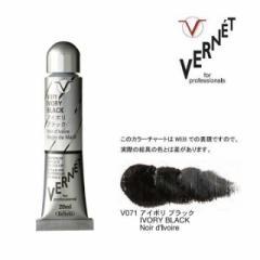 ホルベイン高品位油絵具ヴェルネ6号(20ml) V071 アイボリ ブラック