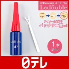 ルドゥーブル 1本  日テレshop(日本テレビ 通販 ポシュレ)