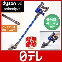 ダイソン V6 アニマルプロ スペシャルセット (引取りサービス付き) 日テレshop(日本テレビ 通販 世界オモシロ通販 オモシロ日テレ)