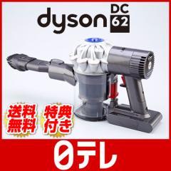 ダイソンDC62 通販限定モデル スペシャルセット シルバー 日テレshop(日本テレビ 通販 ポシュレ)