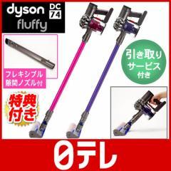 ダイソンDC74フラフィー通販モデル スペシャルセット (引き取りサービス付き)  日テレshop(日本テレビ 通販 ポシュレ)