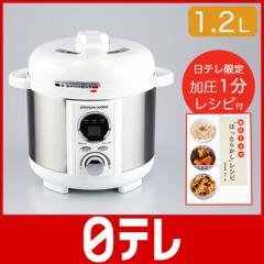 ほったらかし 電気圧力鍋  日テレshop(日本テレビ 通販 ポシュレ)