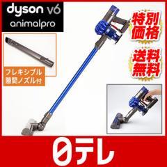ダイソン V6 アニマルプロ スペシャルセット  日テレポシュレ(日本テレビ 通販 ポシュレ)