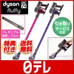 ダイソンDC74フラフィー通販モデル スペシャルセット (引き取りサービス付き)  日テレポシュレ(日本テレビ 通販 ポシュレ)