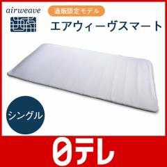 通販限定モデル エアウィーヴスマート シングル 日テレshop(日本テレビ 通販 ポシュレ)