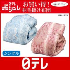 ポシュレお買い得羽毛掛け布団 シングル  日テレポシュレ(日本テレビ 通販 ポシュレ)
